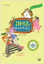 DMZ 파라다이스