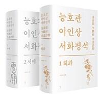 능호관 이인상 서화평석 1~2 세트 - 전2권