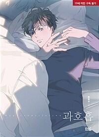 과호흡 (애니메이션 DVD (외전 포함))