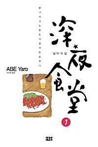 심야식당 1~9권 세트 - 전9권 (묶음)
