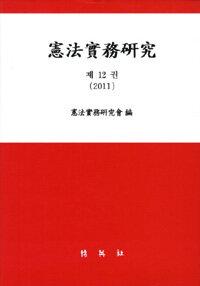 憲法實務硏究. 제12권
