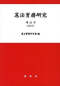 헌법실무연구 제12권