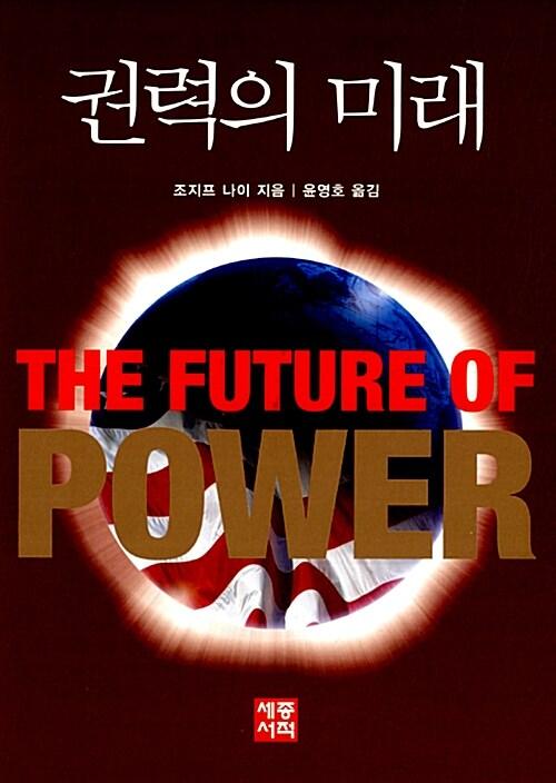 권력의 미래