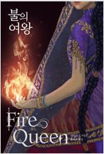 불의 여왕