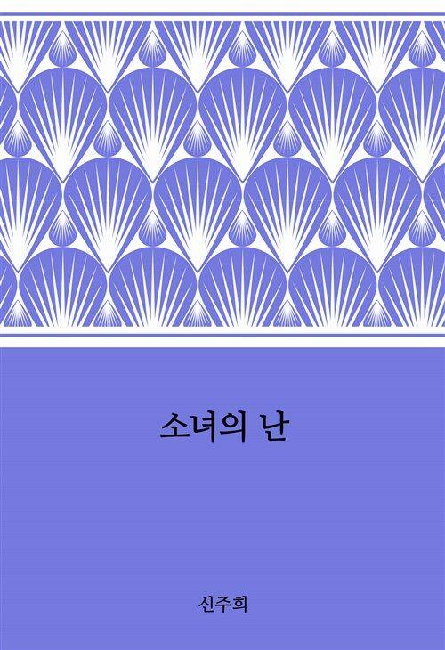 소녀의 난 : 에브리북 짧은소설 0074