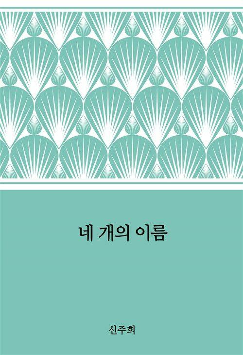 네 개의 이름 : 에브리북 짧은소설 0067