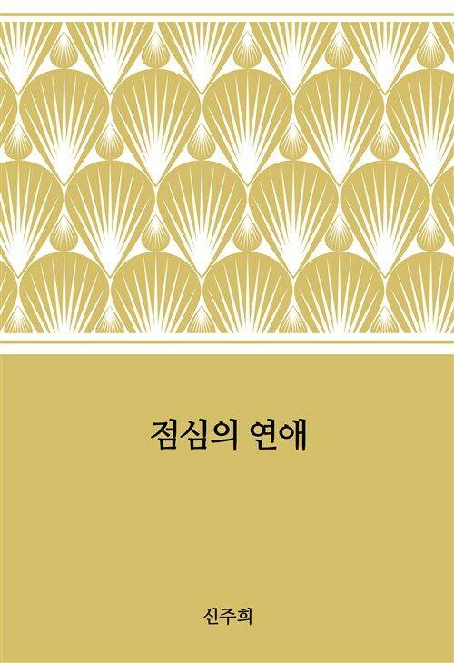 점심의 연애 : 에브리북 짧은소설 0068