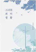 그녀의 취미 생활 - 에브리북 짧은소설 0004