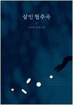살인협주곡 - 에브리북 짧은소설 0013