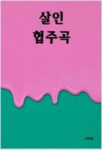 살인협주곡 : 에브리북 짧은소설 0013