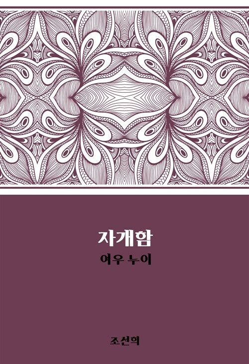 자개함 : 여우 누이 : 에브리북 짧은소설 0061