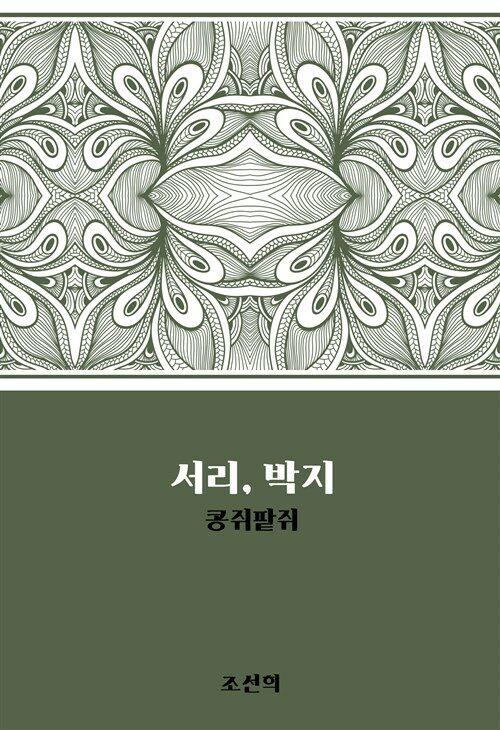 서리, 박지 : 콩쥐팥쥐 : 에브리북 짧은소설 0060