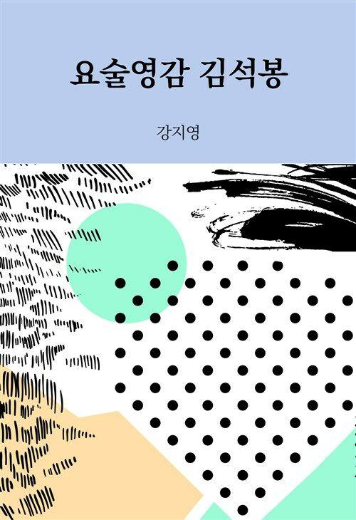 요술영감 김석봉 : 에브리북 짧은소설 0044
