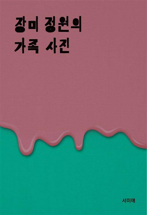 장미정원의 가족사진 : 에브리북 짧은소설 0019