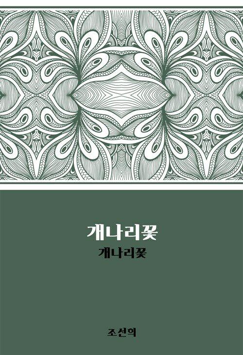 개나리꽃 : 개나리꽃 : 에브리북 짧은소설 0063