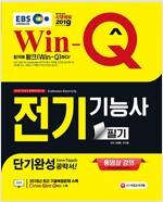 2019 EBS Win-Q 전기기능사 필기 단기완성