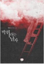 [BL] 박 휘라는 남자