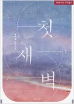[세트] [BL] 첫새벽 (총2권/완결)