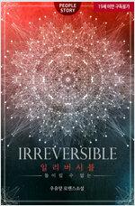 일리버시블(Irreversible)