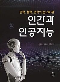(공학, 철학, 법학의 눈으로 본) 인간과 인공지능