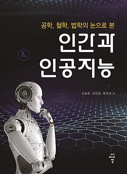 공학, 철학, 법학의 눈으로 본 인간과 인공지능