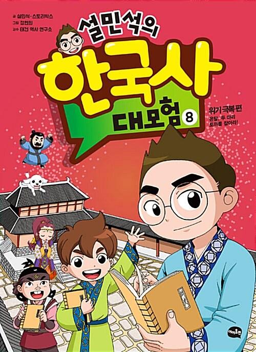 (설민석의)한국사 대모험. 8, 위기 극복 편 - 온달, 두 마리 토끼를 잡아라!