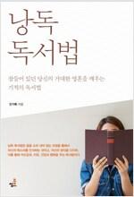 낭독독서법 : 잠들어 있던 당신의 거대한 영혼을 깨우는 기적의 독서법
