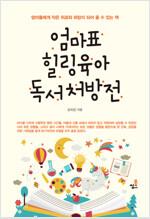 엄마표 힐링육아 독서처방전 : 엄마들에게 작은 위로와 희망이 되어 줄 수 있는 책