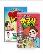 [세트] 설민석의 한국사 대모험 1~8 세트 - 전8권