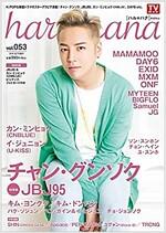 haru*hana(ハルハナ)VOL.53