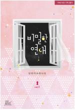 [세트] [BL] 비밀한 연애 (총3권/완결)
