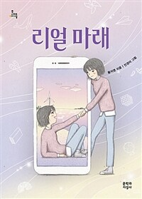 리얼 마래 - 제14회 마해송 문학상 수상작