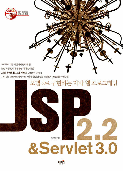 JSP 2.2 & Servlet 3.0 : 모델 2로 구현하는 자바 웹 프로그래밍