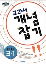 교과서 개념잡기 초등 수학 3-1 (2020년용)