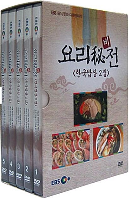 앙코르 요리비전 한국밥상 2집 (5disc)