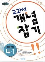 교과서 개념잡기 초등 수학 4-1 (2020년용)