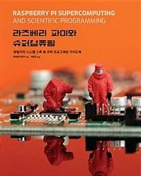 라즈베리 파이와 슈퍼컴퓨팅 : 병렬처리 시스템 구축 및 과학 프로그래밍 가이드북