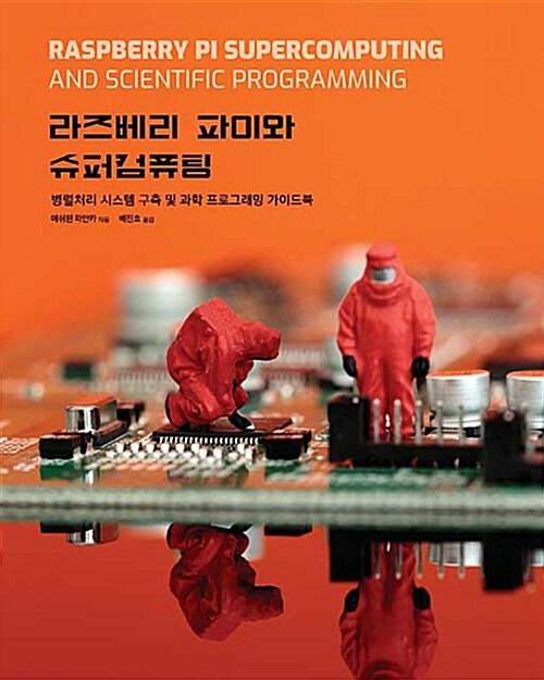 라즈베리 파이와 슈퍼컴퓨팅