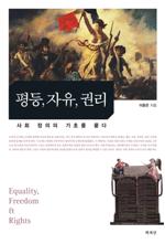 평등, 자유, 권리 : 사회 정의의 기초를 묻다