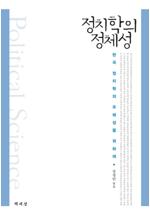 정치학의 정체성 : 한국 정치학의 주체성을 위하여