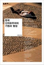 한국 신자유주의의 기원과 형성