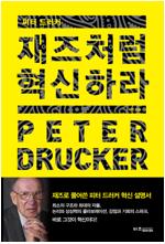 피터 드러커, 재즈처럼 혁신하라 : 재즈로 풀어 쓴 피터 드러커의 혁신 설명서