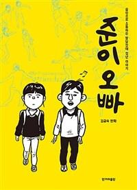 준이 오빠 - 음악으로 소통하는 발달장애 청년 이야기