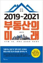 2019~2021 부동산의 미래
