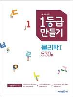 1등급 만들기 물리학 1 530제 (2020년용)