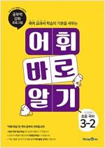 어휘 바로 알기 초등 국어 3-2 (2019년)