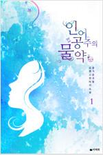 [세트] 인어공주의 물약 (총3권/완결)