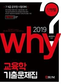 2019 Why 교육학 단원별 기출문제집