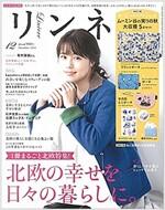 リンネル 2018年 12月號 (雜誌, 月刊)