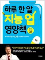 하루 한 알 지능 업 영양책